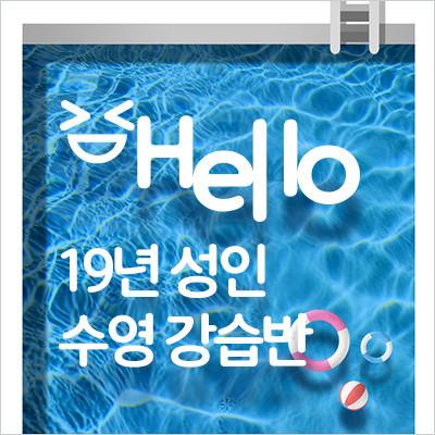 19년 성인 수영 강습반